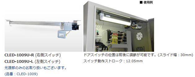 1009U-R(L)①改め