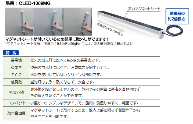 CLED-1009MG1