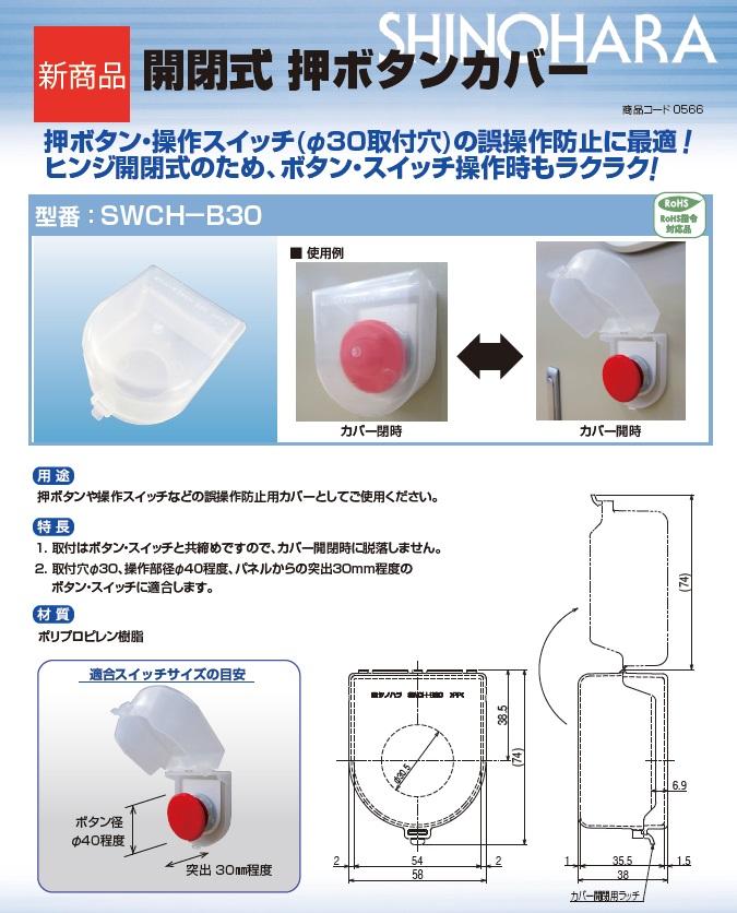 SWCH-B30