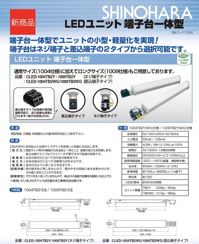 新型LEDユニット CLED-1004TB2Y(WG)_Ver10