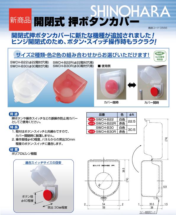 NEWS用_開閉式押ボタンカバーSWCH-B22/30(R)