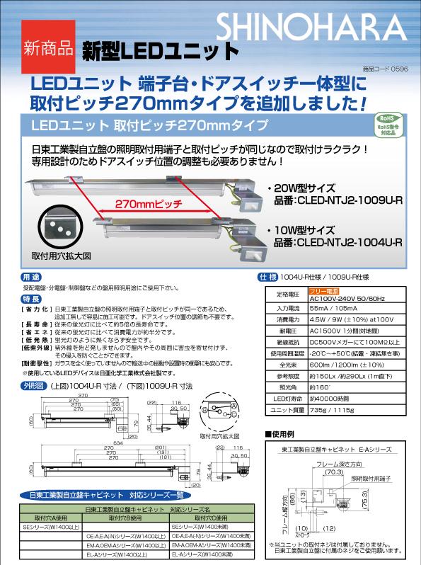 NEWS用_CLED-NTJ2-1004(1009)U-R
