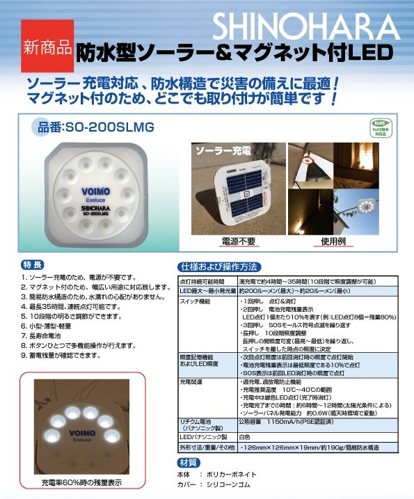 HP_防水型ソーラー&マグネット付LED
