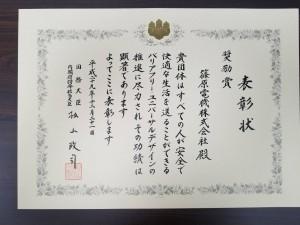 内閣府バリアフリー・ユニバーサルデザイン奨励賞