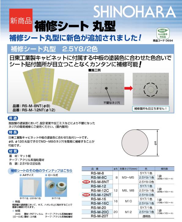 NEWS_補修シート丸型