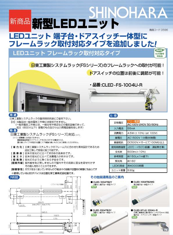 LEDユニット_CLED-FS-1004U-R(B)