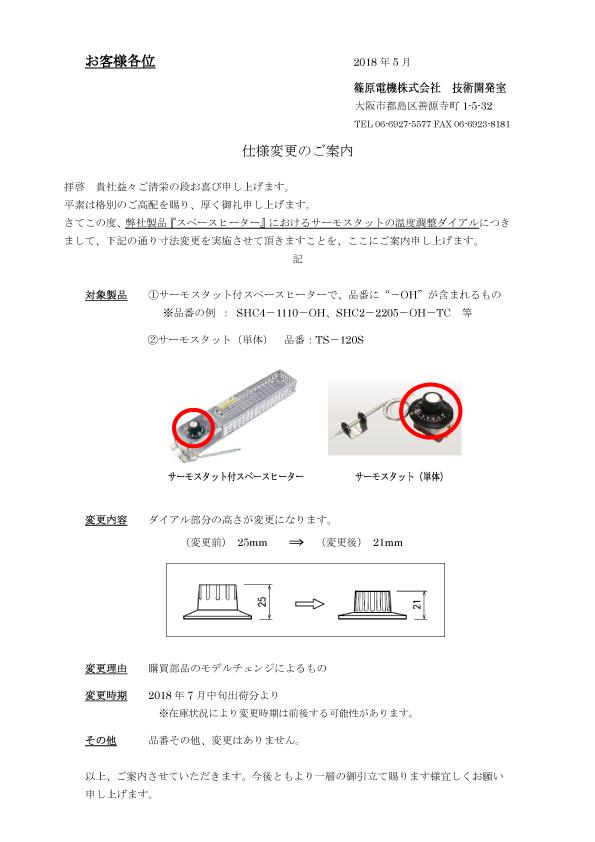 1805_仕様変更案内_スペースヒーター用サーモスタットのダイアル寸法変更