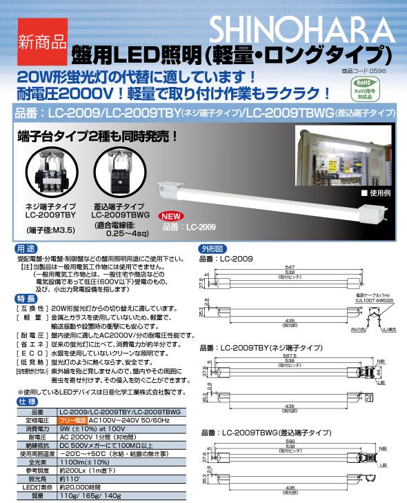 LC-2009_news