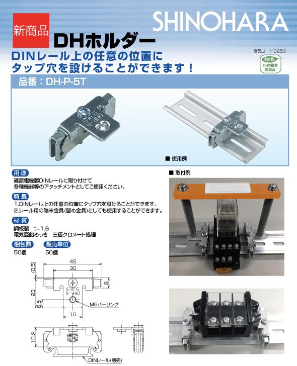 news_DH-P-5T