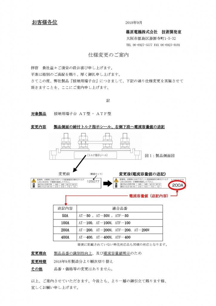 1809_仕様変更案内_接地用端子台AT型・ATF型の電流容量値記載