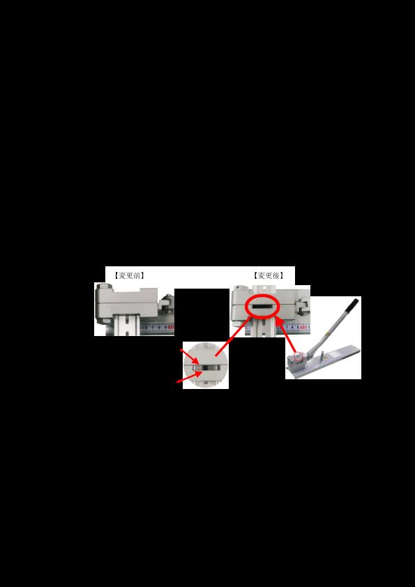 1810_仕様変更案内_DINレールカッター-切断位置確認用穴の追加