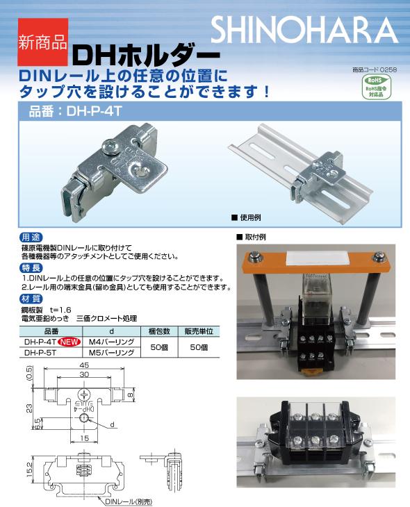 news_DH-P-4T