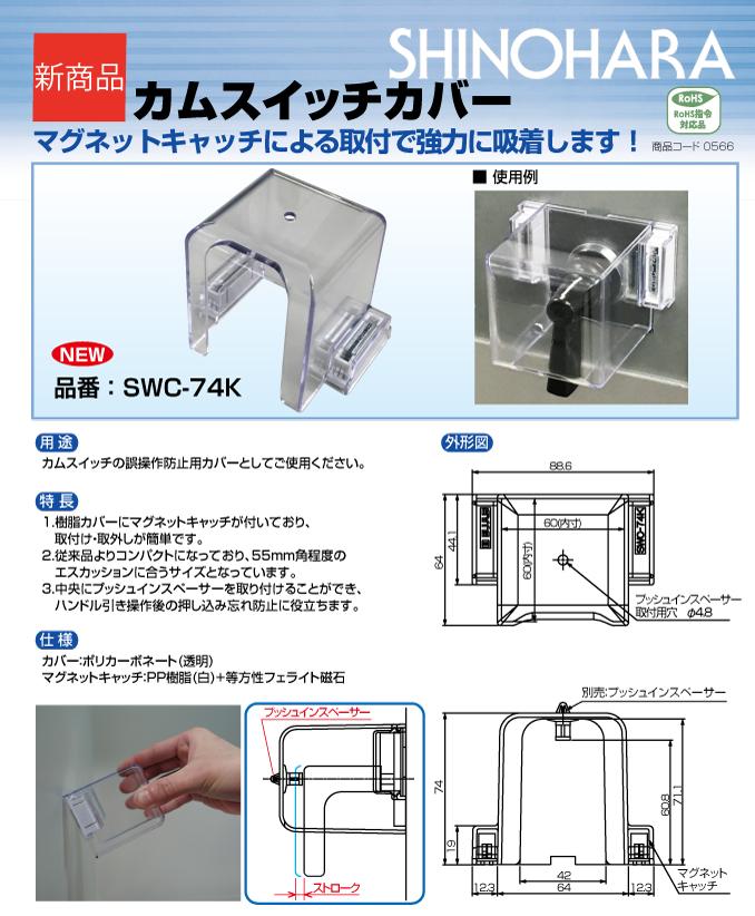 news_SWC-74K