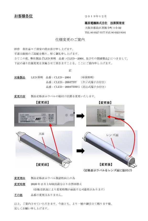 1912_仕様変更案内_LED照明CLED-2004-定格ラベル貼付位置変更