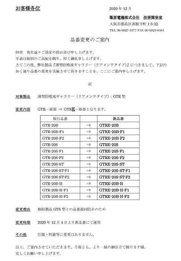 2012_品番変更案内_薄型防噴流ギャラリー(リアメンテタイプ)GTR型